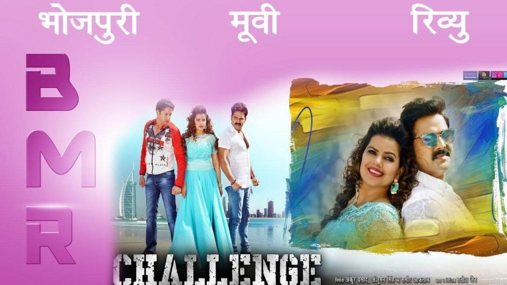 CHALLENGE - चैलेंज | Bhojpuri Movie Review | Pawan Singh ...