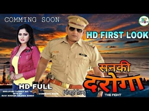 Sanki daroga bhojpuri movie ravi kishan anjana singh launch first ...
